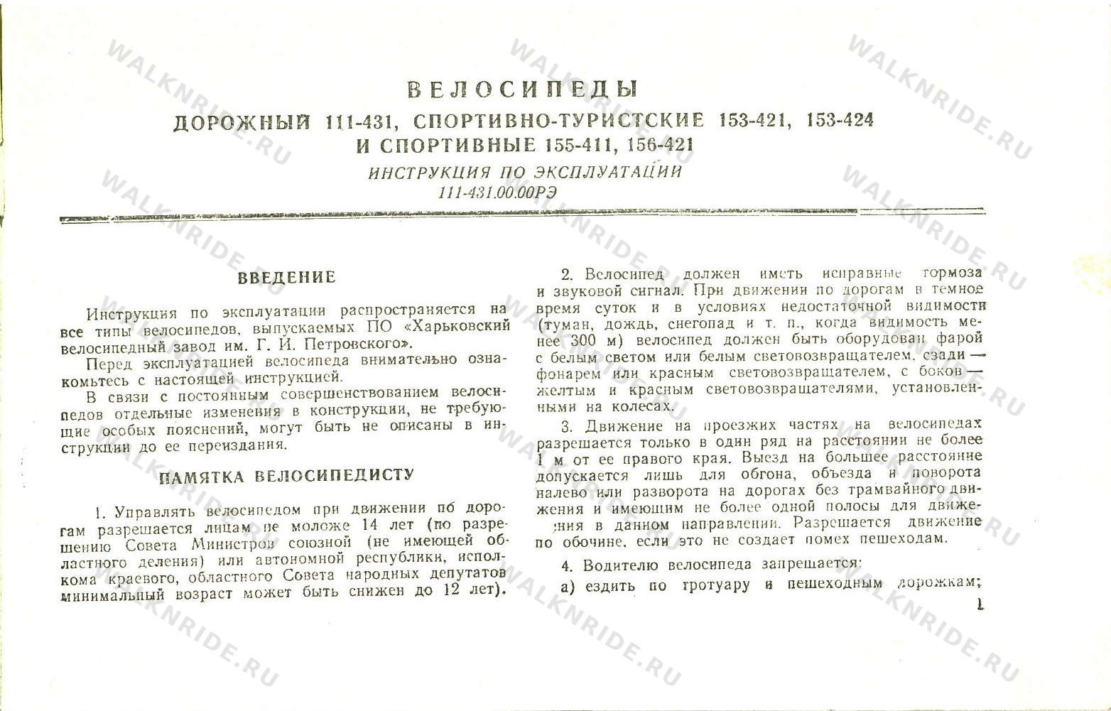 Инструкция ХВЗ