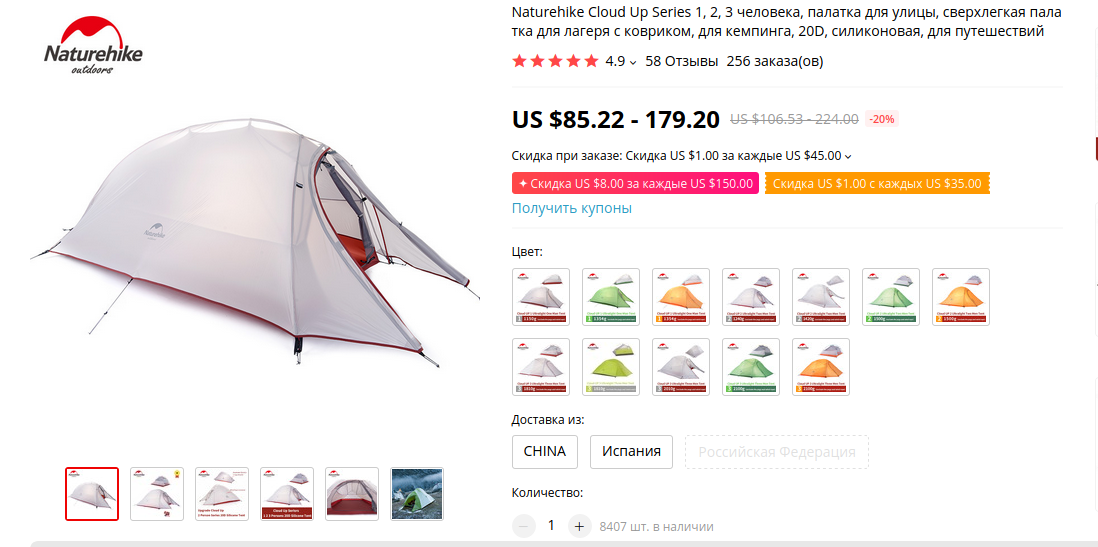 Обзор палатки Nature Hiking